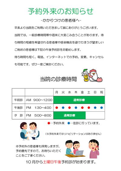 予約外来のお知らせ.jpg